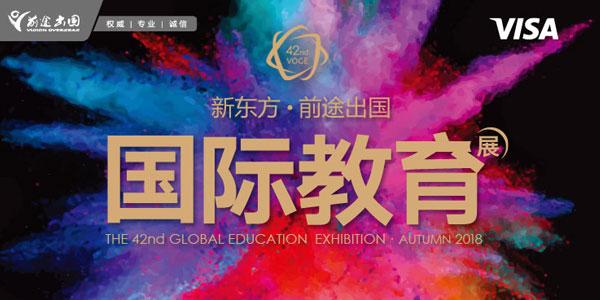 新东方留学产品升级,带你了解国际教育