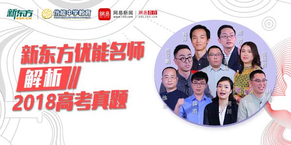 北京新东方优能中学顶级名师团全程在线