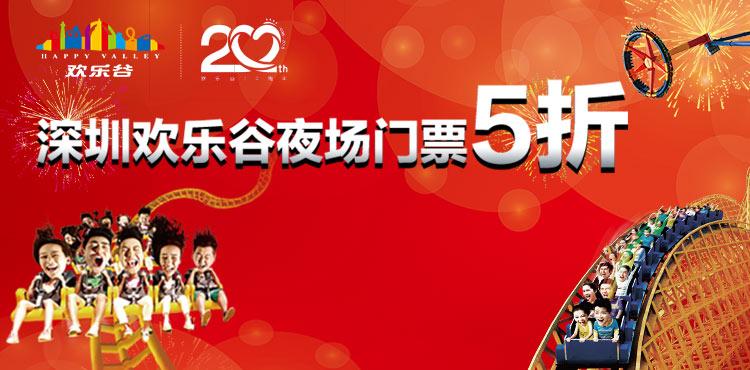 广告:欢乐谷20周年,与所爱尽享欢乐时光