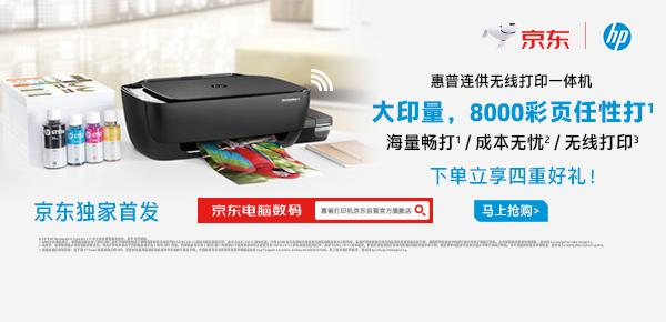 惠普连供打印全新上市