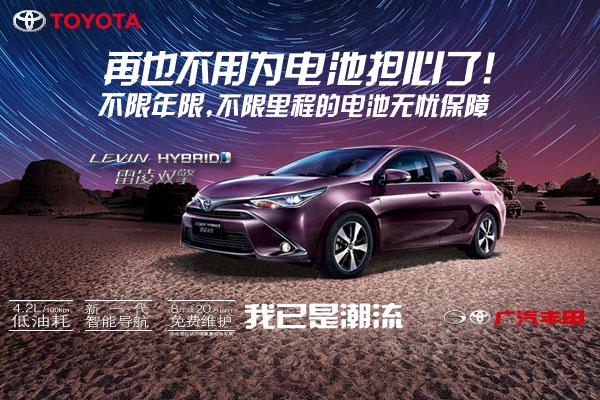 广告:还在为混动车电池担心么?