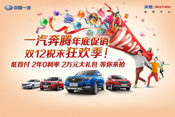 广告:一汽奔腾年底促销 双12税末狂欢