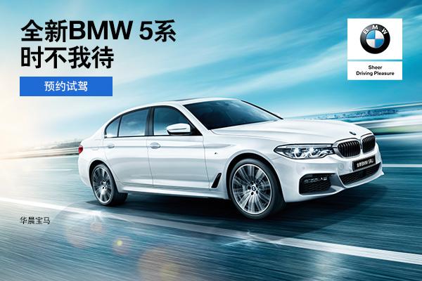广告:全新BMW 5系瞩目登场