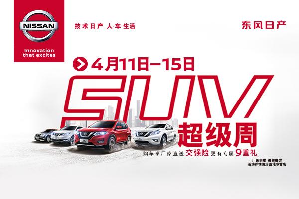广告:SUV超级周购车即送交强险