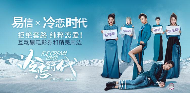 广告:喜剧电影《冷恋时代》9.21震撼上映!
